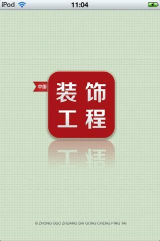 中国装饰工程平台