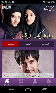 iFilm Farsi- screenshot thumbnail