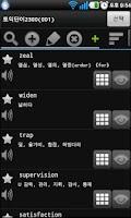 Screenshot of Repeat FlashCards