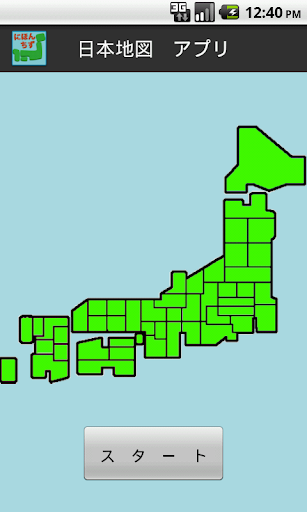 【無料】日本地図アプリ:見て覚えられる 一般用