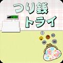 つり銭トライ icon