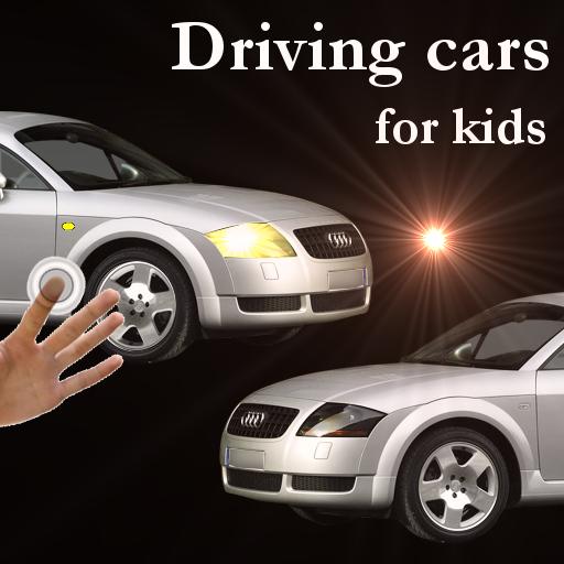 Cars for kids, driving cars 模擬 App LOGO-硬是要APP