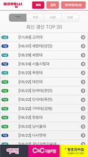 2015학년도 미대입시 정시진학백과- screenshot thumbnail