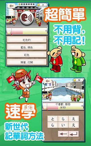 玩日語單字:一玩搞定 用遊戲戰勝日語能力試N5單詞-發聲版
