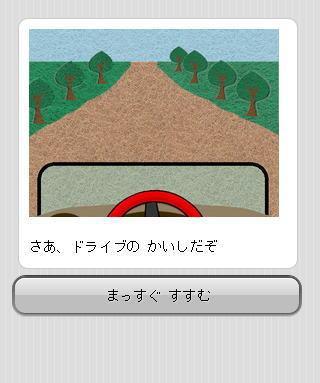 ひらがな練習『どうぶつドライブ』 -子供と車で学習探検!-