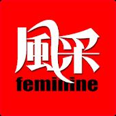 风采杂志 feminine