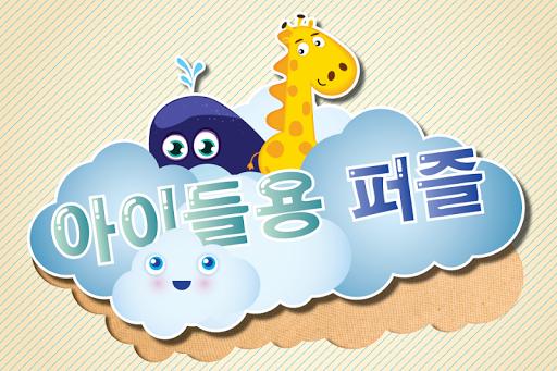 아이들용 퍼즐 무료 –아이들을 위한 재미와 교육적 게임