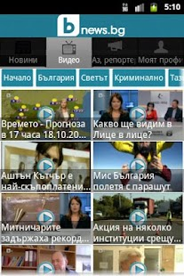bTVnews.bg - screenshot thumbnail