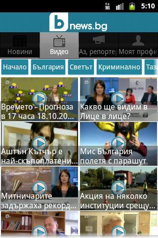 bTVnews.bg - screenshot