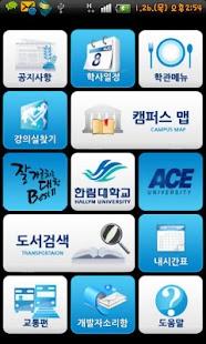 한림대학교(Hallym Univ.) - screenshot thumbnail