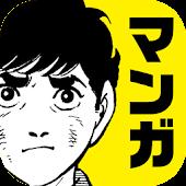 サバイバル[マンガ全巻無料で試し読み]