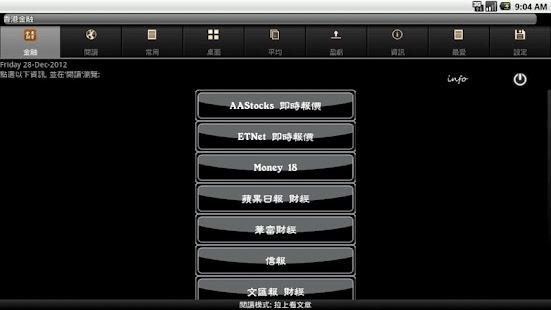 玩免費財經APP 下載香港金融 app不用錢 硬是要APP