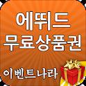 에뛰드 무료 상품권 - 이벤트나라 icon