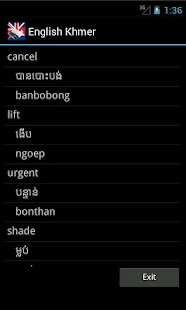 English Khmer Dictionary- screenshot thumbnail