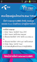 Screenshot of dtac TriNet Internet Setting