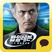 Download 탑일레븐 for Kakao - 축구 감독 APK for Laptop