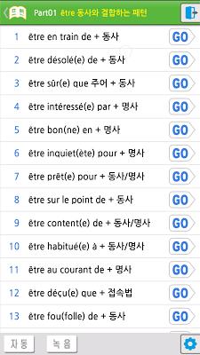 프랑스어는 뻔한 패턴의 반복이다. Lite - screenshot
