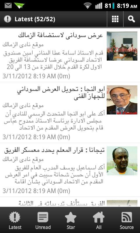 أخبار الزمالك- screenshot