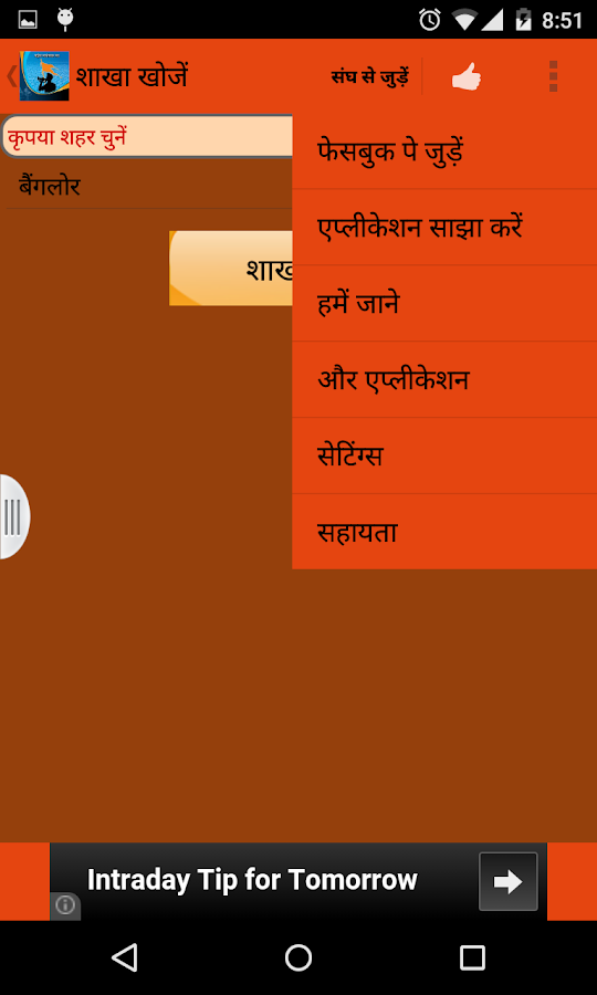 Rashtriya Swayamsevak Sangh - screenshot