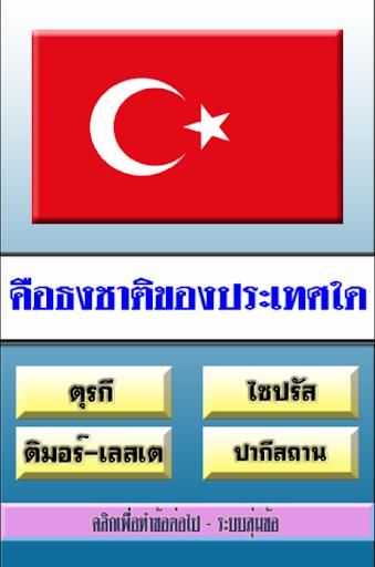 ทายธงชาติทวีปเอเชีย
