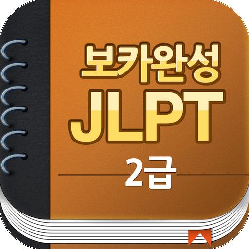 보카완성! JLPT 2급 LOGO-APP點子