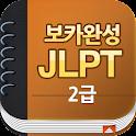 보카완성! JLPT 2급 icon