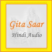 Gita Saar Audio in Hindi