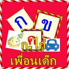 Aprenda alfabeto tailandés icon