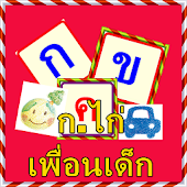 Learn Thai  Thai Alphabet
