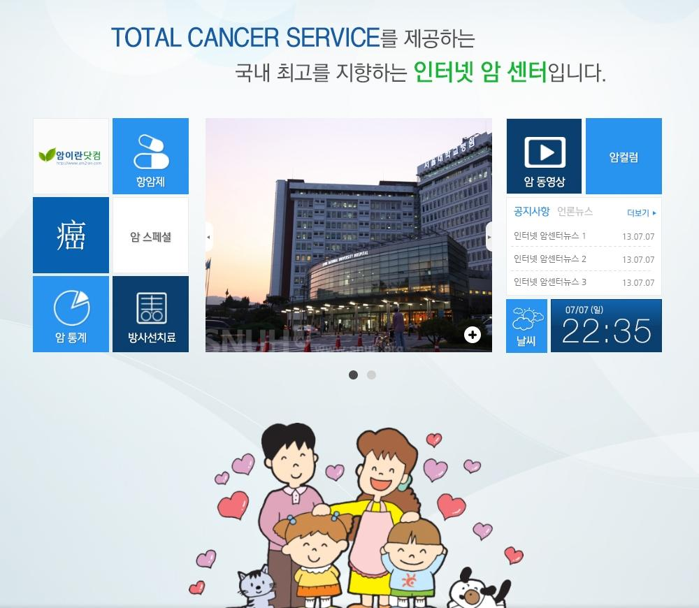 암이란닷컴 - screenshot