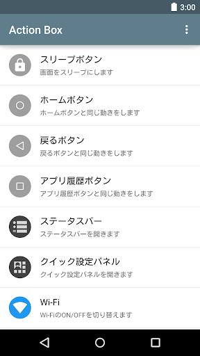 Action Box - ショートカット作成アプリ