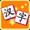 我爱汉字-儿童拼音幼儿识字(Kids Chinese)