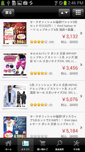 購物必備免費app推薦 サードエンタープライズ楽天市場店線上免付費app下載 3C達人阿輝的APP