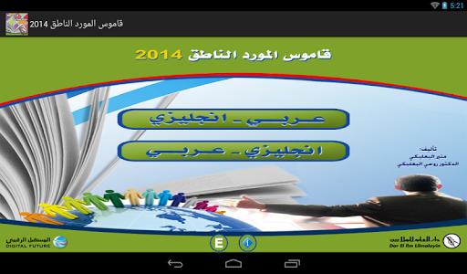 免費下載書籍APP|Talking Al-Mawrid Dictionary app開箱文|APP開箱王