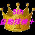 新ドリランド自動探検ブラウザ5th icon