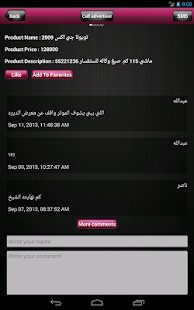 مزاد قطر Mzad Qatar - screenshot thumbnail