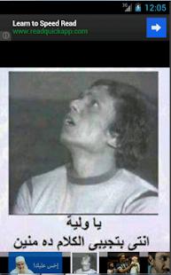 تعليقات مصورة روعة للفيس بوك 2 - screenshot thumbnail