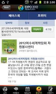 여수엑스포 자원봉사 - screenshot thumbnail