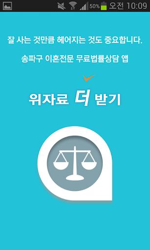 송파구 이혼전문 무료 법률상담 - 위자료더받기