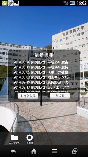 吉備国際大学アプリ