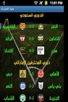 Screenshot of جدول المباريات اليومي