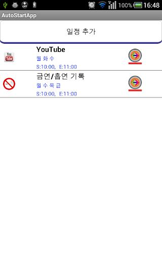 自動起動 AutoKill タイマー