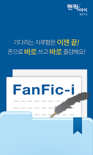 FanFic-i - FanFic from Korea