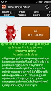 Download Khmer Daily Horoscope APK for Android