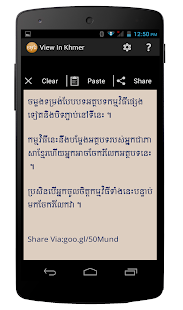 View in Khmer Font apk screenshot 6