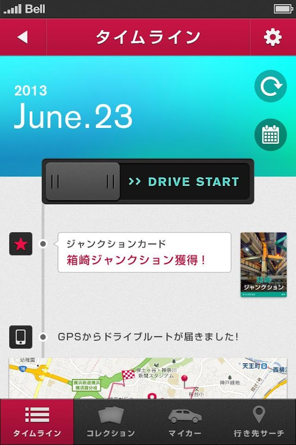 NISSAN DriveCollector- screenshot