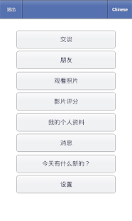 正風靡美國大學校園的社交App - Yik Yak - Inside 網摘