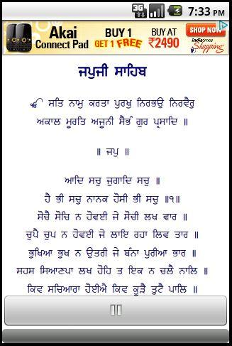 Japji Sahib with Audio Lyrics