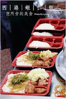 西品蝦仁焢肉飯