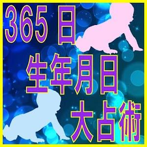 生年月日占い☆当たりすぎ!性格・恋愛・相性鑑定
